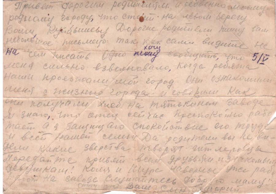 1943 год начало мая 2 письма с фронта 051