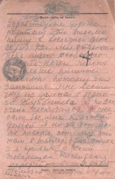 1943 год 20 мая 2 письма с фронта 055