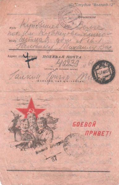1943 год 20 мая письма с фронта 056