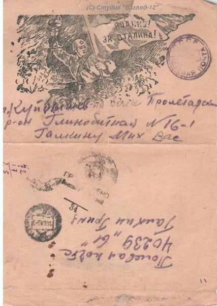 1943 год 30 мая письма с фронта 054