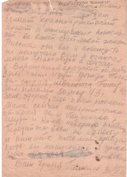 1943 год 30 мая 2 письма с фронта 053