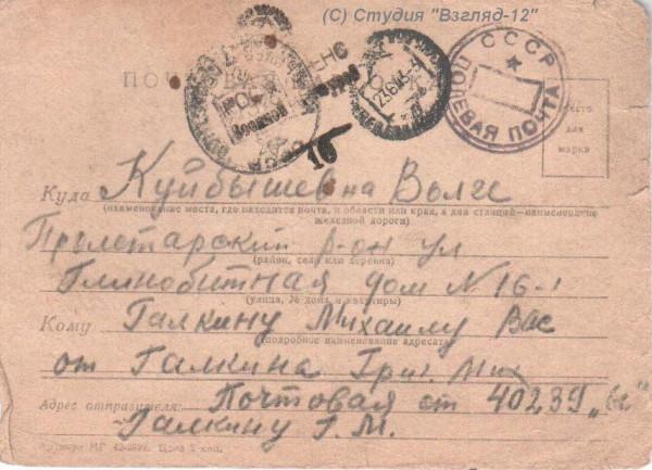 1943 год 23 июня письма с фронта 059