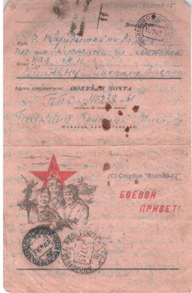 1943 13 июня 1 письма с фронта 062