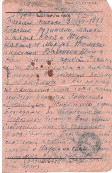 1943 13 июня 2 письма с фронта 061