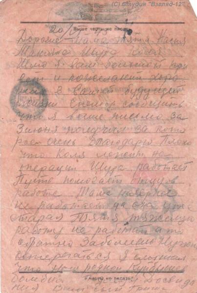 1943 год 20 июня 2 письма с фронта 057