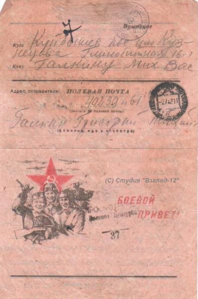1943 год 20 июня письма с фронта 058