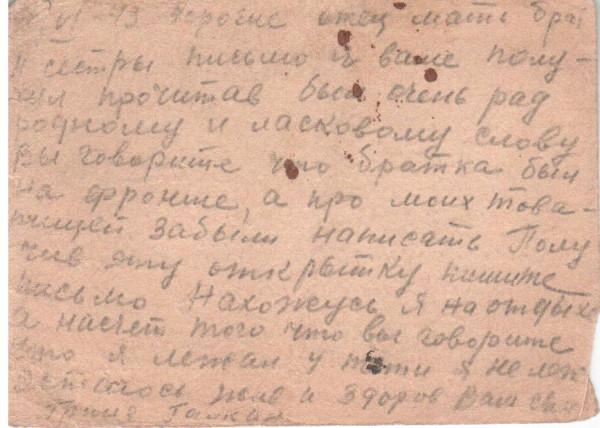 1943 год 23 июня 2 письма с фронта 060