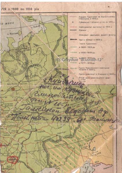Копия 1943 год начало мая письма с фронта 052