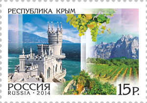 марка Республика Крым