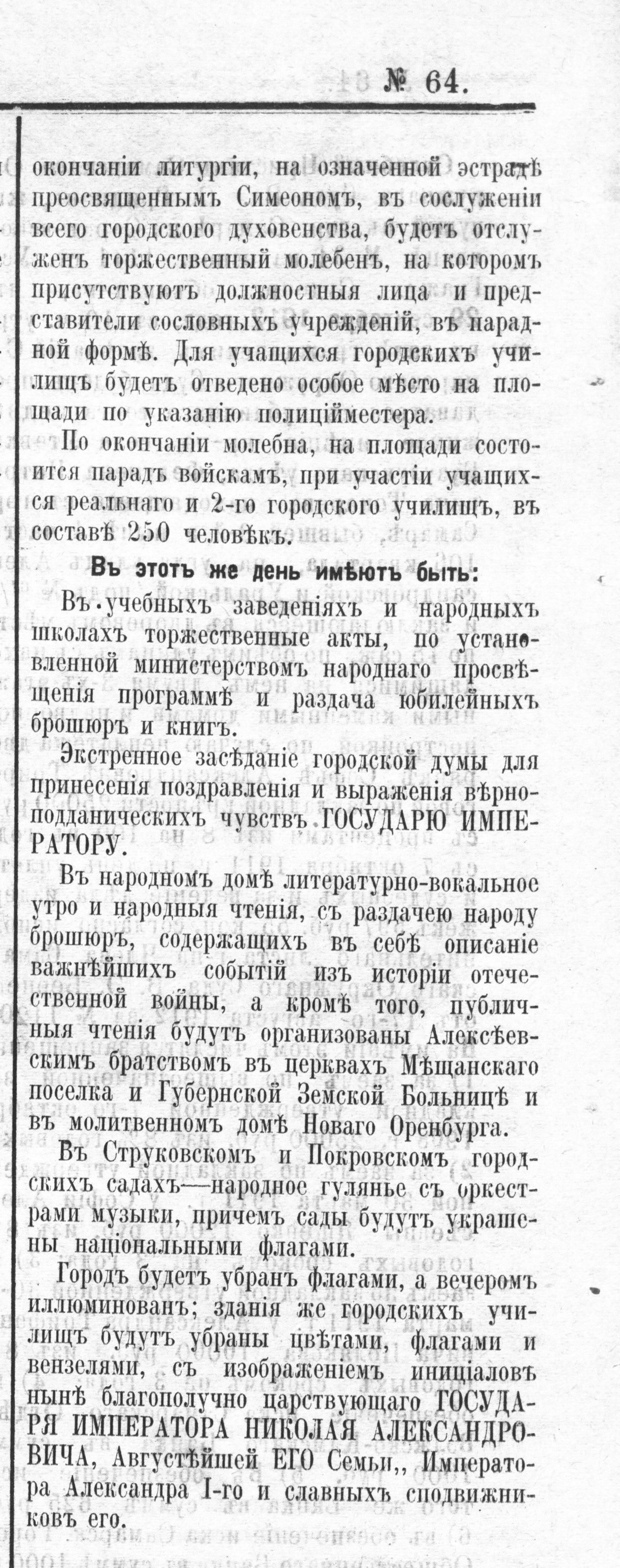 2. СГВ_25_08_1912_№64_С004 - копия (2)