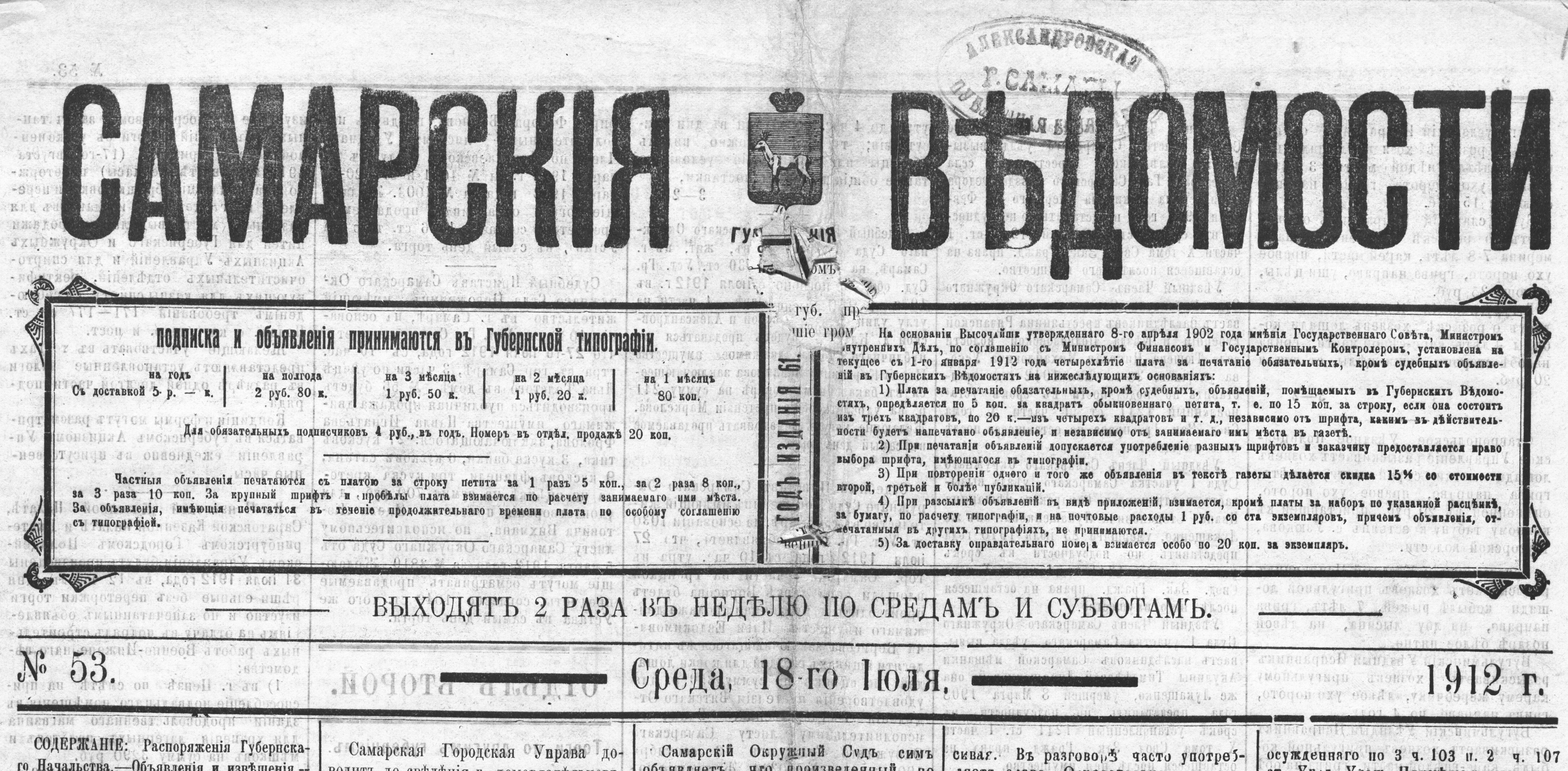 СГВ_18_07_1912_№53_С001