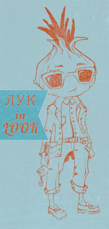 LykINLook