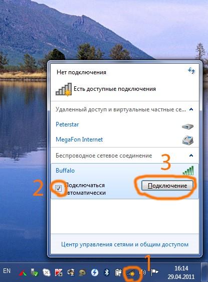 Подключение компьютера через беспроводное соединение Wi-Fi
