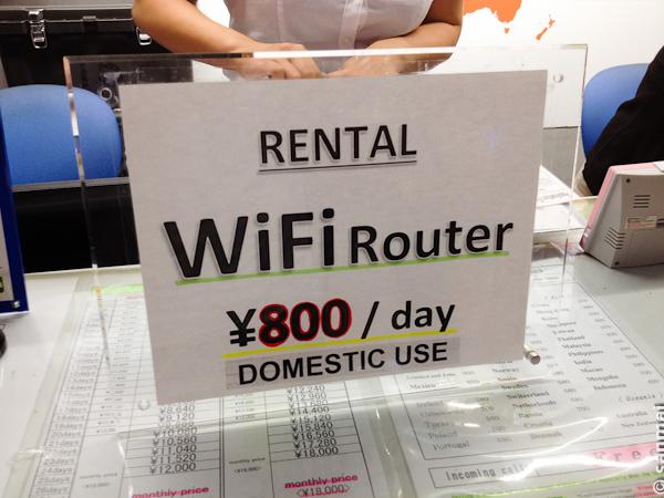 WiFi router 800 yen