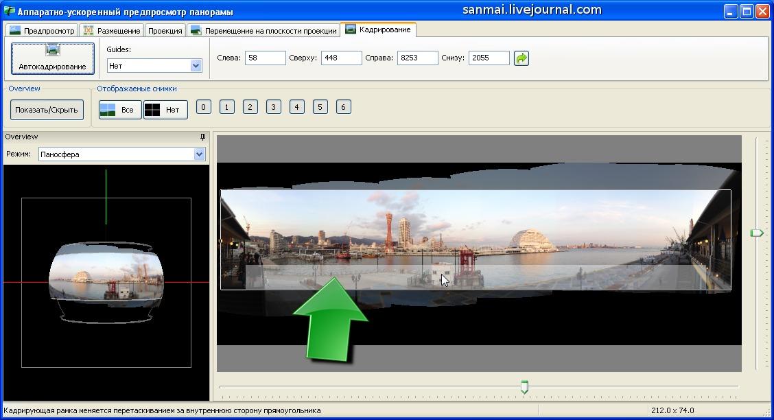 Как сделать панораму? Панорама - это просто! Пошаговая инструкция по созданию панорам в Hugin - Записки сетевого бродяги