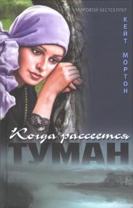 morton_keyt_kogda_rasseetsya_tuman