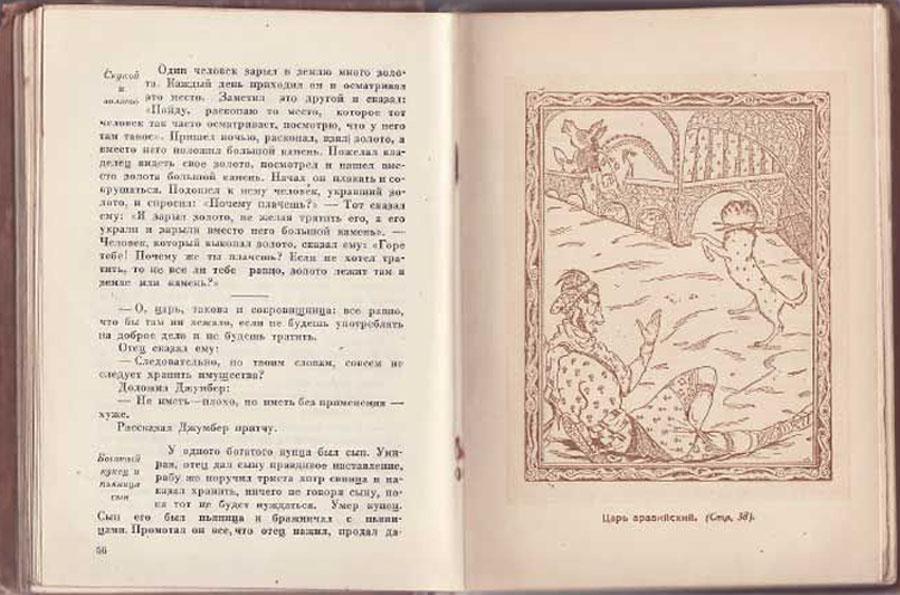 Из иллюстраций к «Мудрости вымысла» Сулхана Сабы Орбелиани1