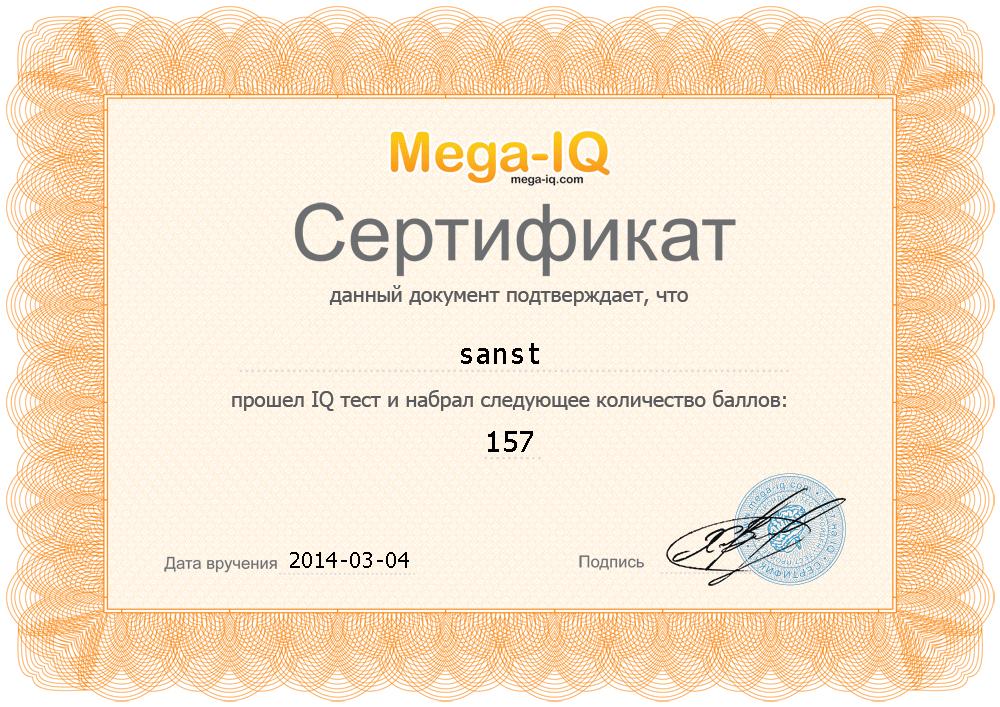 sertifikat_iq