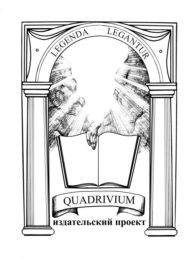 символ издательского проекта квадривиум