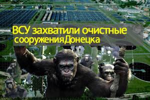очистные сооружения Донецк, очистные сооружения Авдеевка, Сапоньков Роман