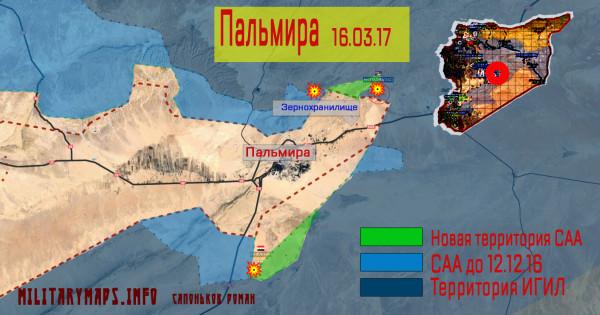 Пальмира карты боевых действий сирия