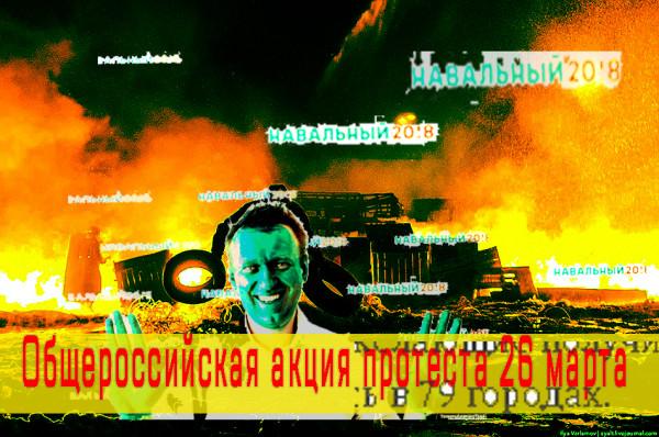 Навальный Он нам не Димон требуем ответов на улице
