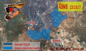 Сирия, Хама, наступление боевиков