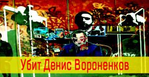 убит Денис Врорненков Киев