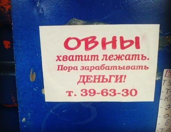 1401209591_kreativnye-obyavleniya-20