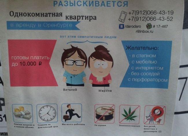 1401209658_kreativnye-obyavleniya-1