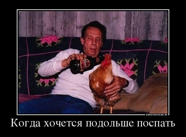 1518685_kogda-hochetsya-podolshe-pospat