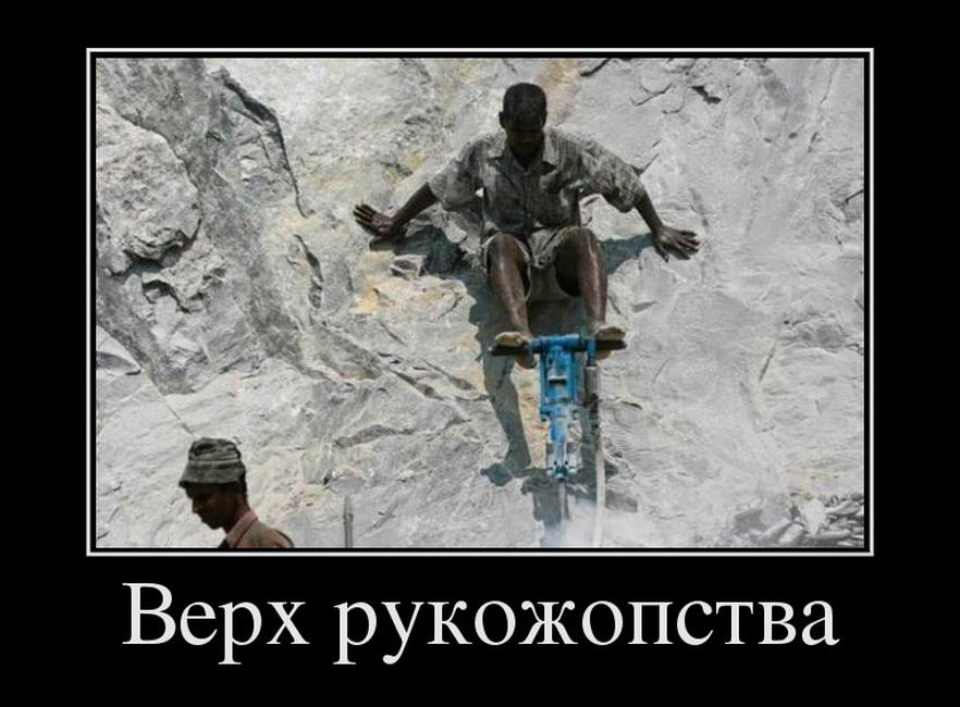 15121900_verh-rukozhopstva
