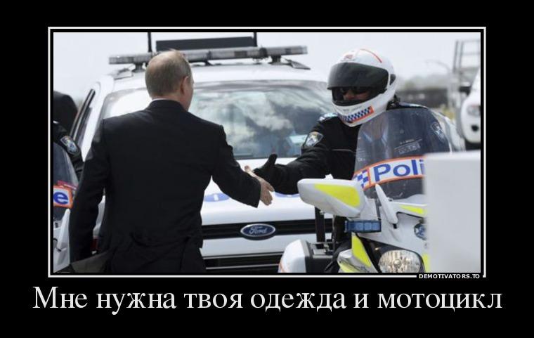 56176093_mne-nuzhna-tvoya-odezhda-i-mototsikl