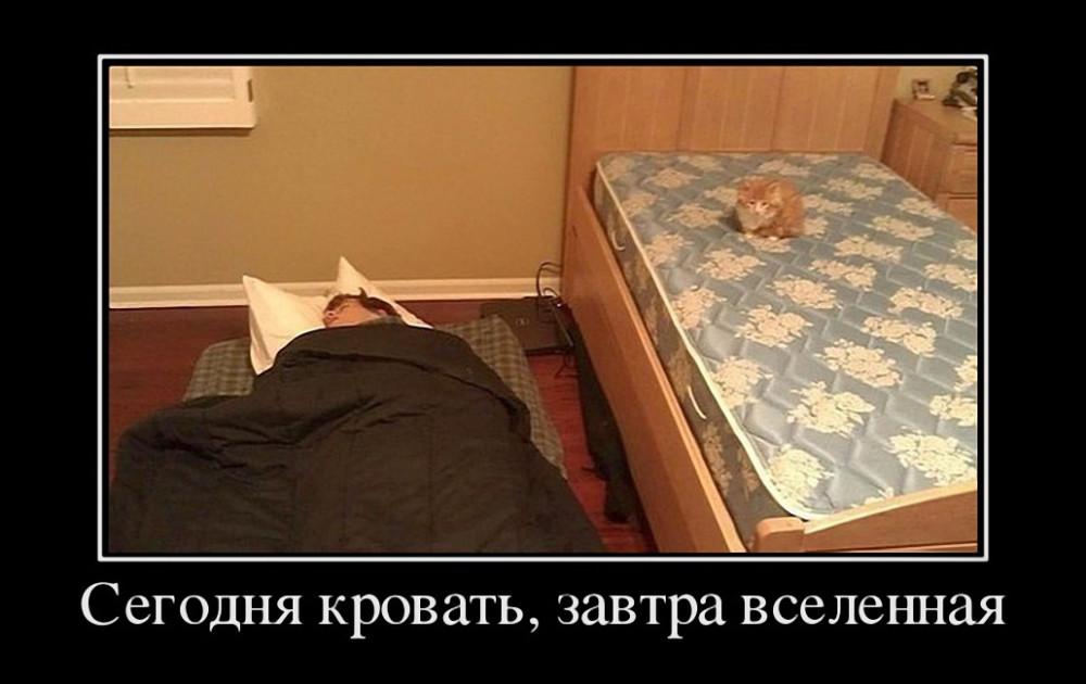 63238389_segodnya-krovat-zavtra-vselennaya