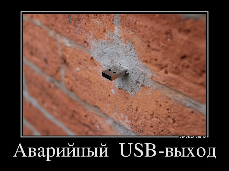 65343550_avarijnyij-usb-vyihod