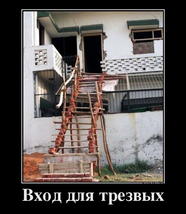 65586843_vhod-dlya-trezvyih