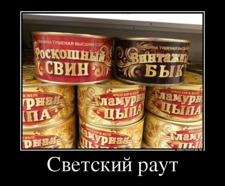 65683210_svetskij-raut