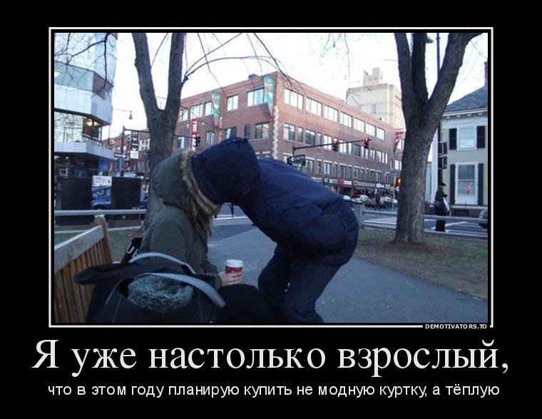 66406008_ya-uzhe-nastolko-vzroslyij