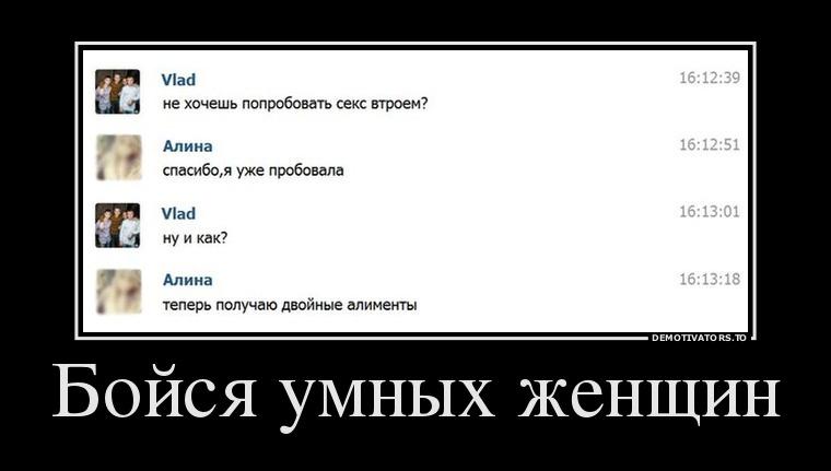 69463526_bojsya-umnyih-zhenschin