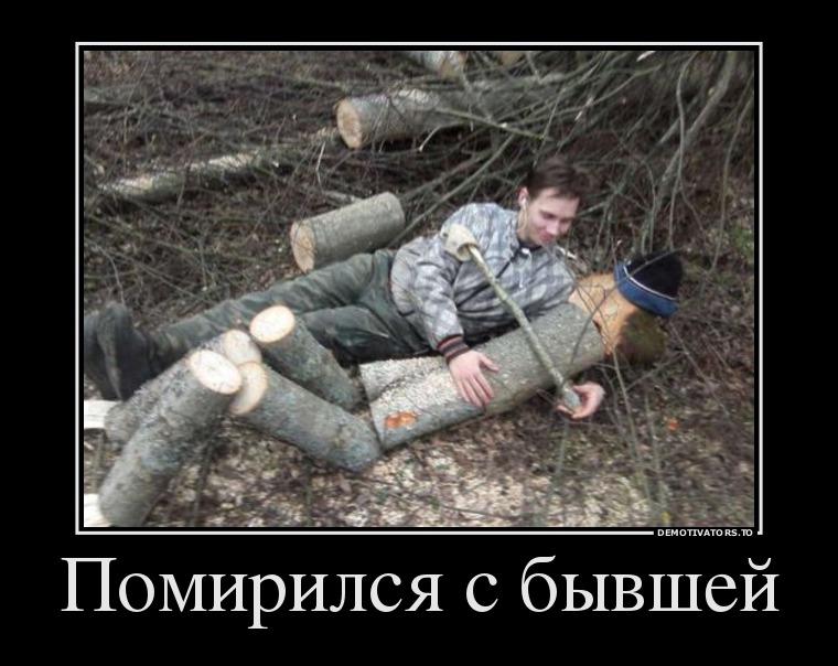91938111_pomirilsya-s-byivshej