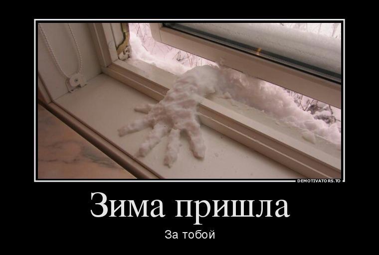 0284210_zima-prishla