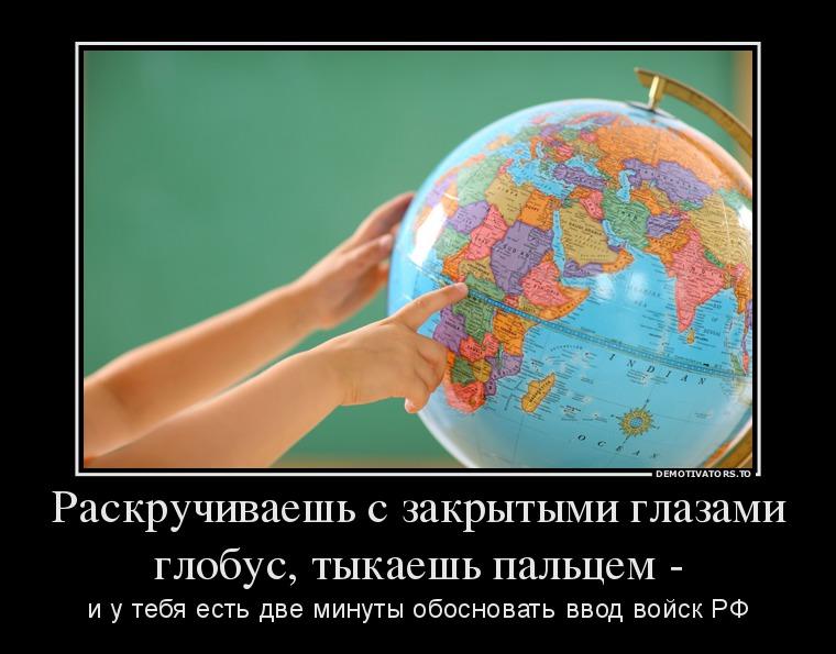 5571596_raskruchivaesh-s-zakryityimi-glazami-globus-tyikaesh-paltsem-