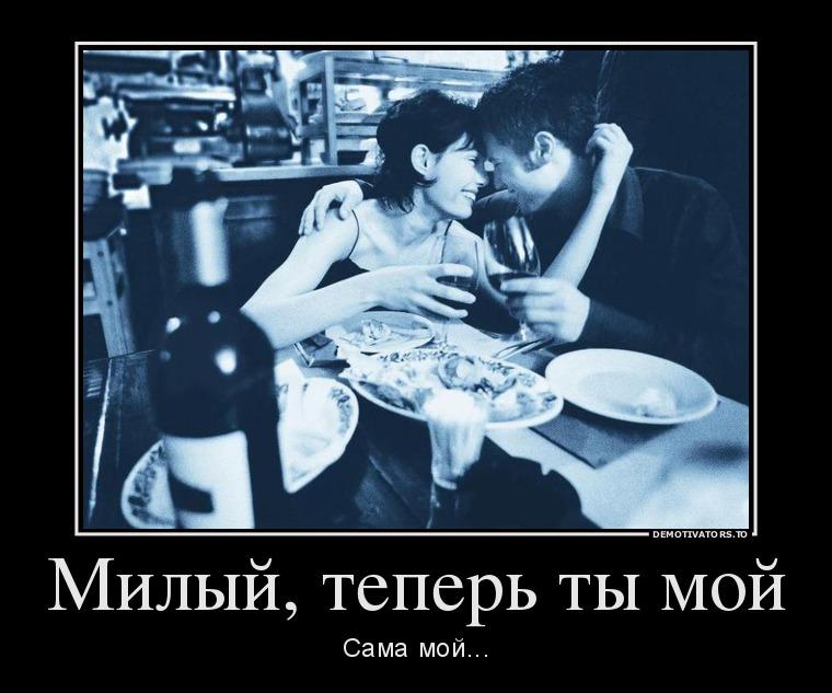 8688183_milyij-teper-tyi-moj