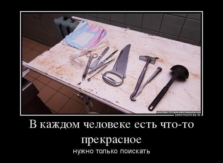 54511709_v-kazhdom-cheloveke-est-chto-to-prekrasnoe