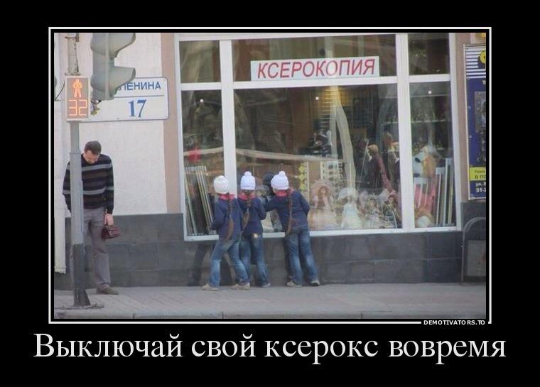 23941920_vyiklyuchaj-svoj-kseroks-vovremya