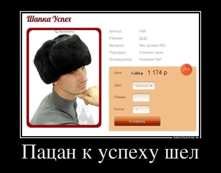 64291899_patsan-k-uspehu-shel