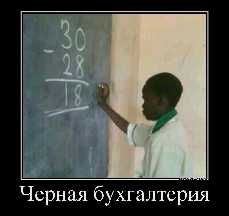 65359940_chernaya-buhgalteriya