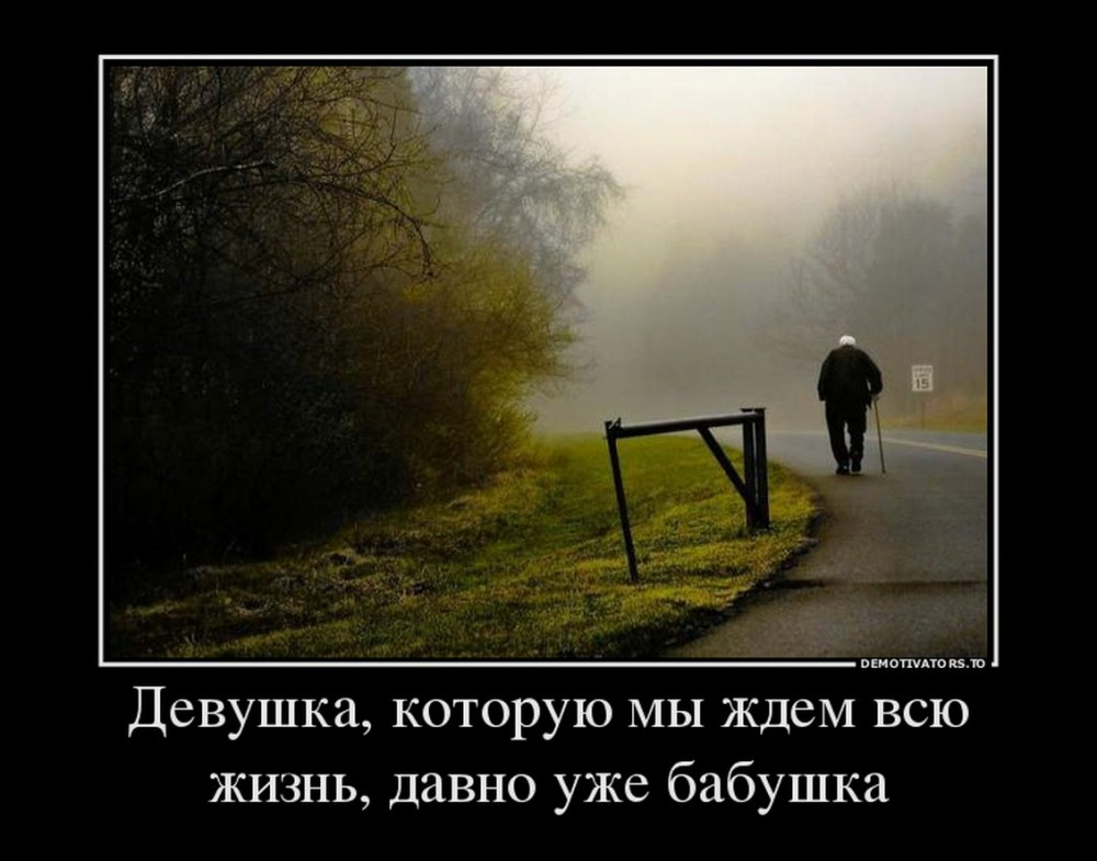 85700404_devushka-kotoruyu-myi-zhdem-vsyu-zhizn-davno-uzhe-babushka