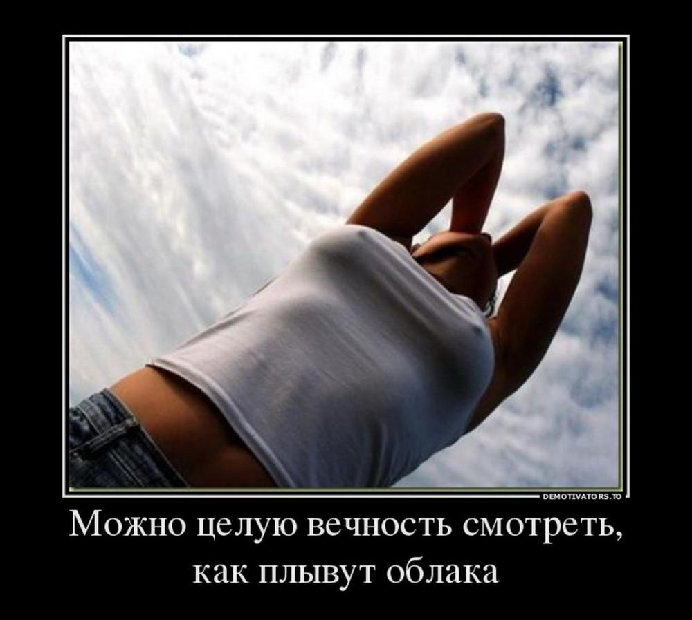91682897_mozhno-tseluyu-vechnost-smotret-kak-plyivut-oblaka