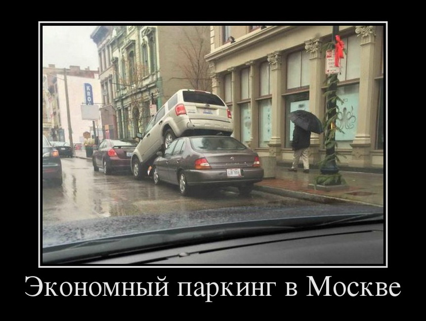 29441474_ekonomnyij-parking-v-moskve